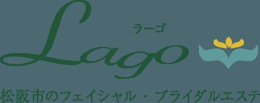 松阪市のフェイシャル Lago
